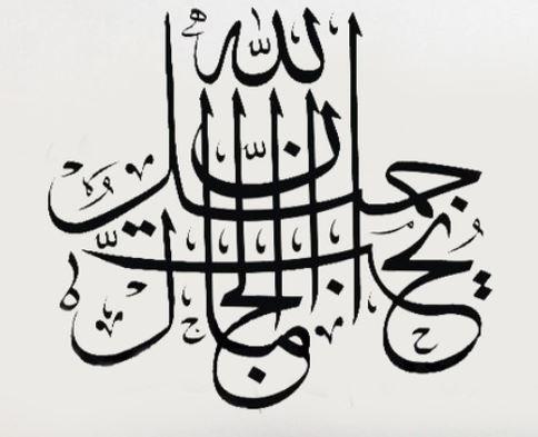 Unser Treffen mit Şehri Taşan in Istanbul Fatih – Kalligraphische Kunst