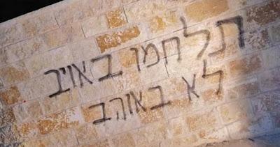 Les colons assaillent les voitures et écrivent des slogans racistes à Kfar Kassem