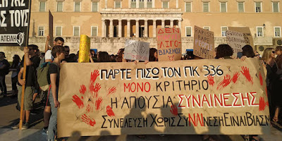 La legge sullo stupro in Grecia