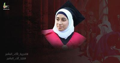 Ramallah : Veillée de solidarité avec la détenue politique Alaa Bechir