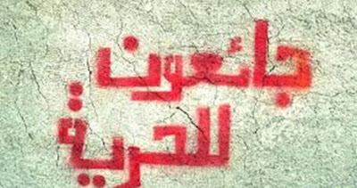 40 detenuti amministrativi si uniscono a sciopero della fame