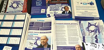 Can Benjamin Netanyahu Be Defeated?