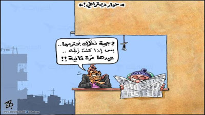 La democrazia araba e Israele